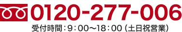0120-277-006|受付時間9:00~18:00(土日祝営業)