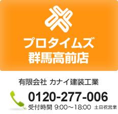 プロタイムズ群馬高前店|有限会社カナイ建装工業|0120-277-006|受付時間9:00~18:00