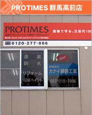 PROTIMES群馬高前店