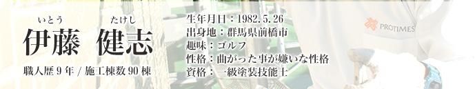 伊藤 健志|職人歴9年/施工棟数90棟以上