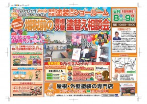 【入稿】190520_増税前相談会チラシ_B4_omote_渋川店様