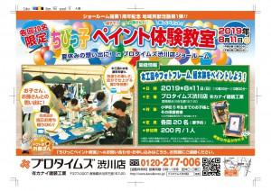 【確認用】190717_チラシA4omote(塗り替え教室)渋川店様_ヨコ型