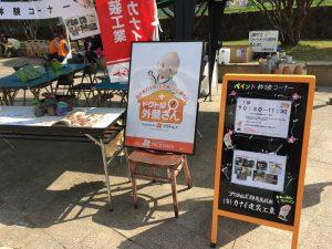 敷島公園まつり たくさんのご参加有難うございました。