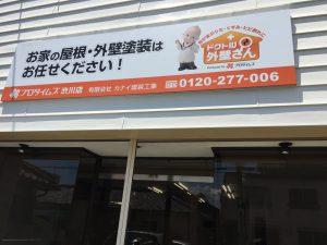 渋川店 改修工事中 ①