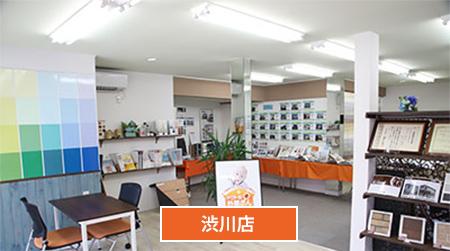 渋川店ショールーム
