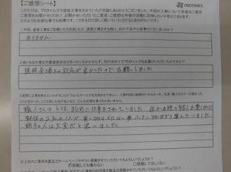 渋川市金井 モルタル外壁塗装