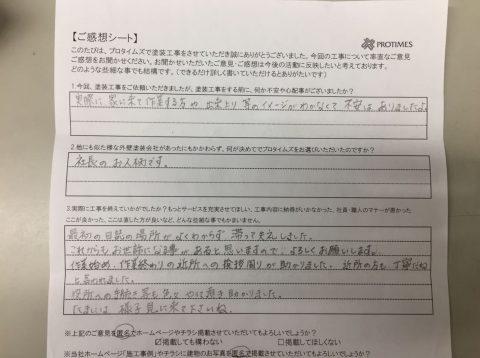 渋川市金井 窯業系サイディング塗装