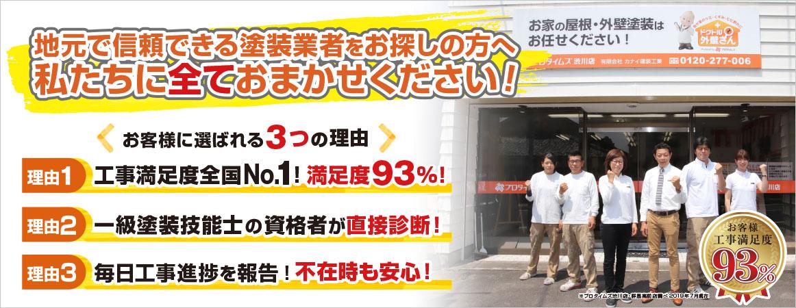 塗り替えはプロタイムズ渋川店・群馬高前店にお任せください!