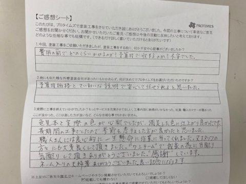 渋川市半田 窯業系サイディング塗装