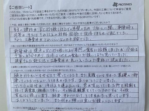 渋川市 鉄筋鉄骨コンクリート無機フッ素クリヤー塗装