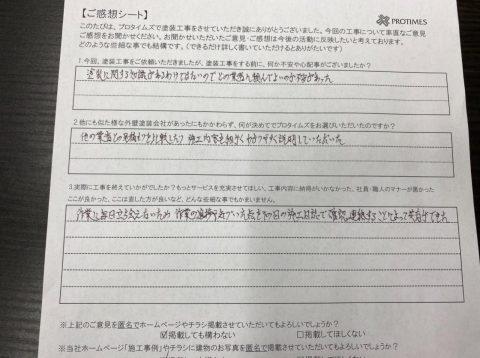 渋川市行幸田 多彩模様塗装
