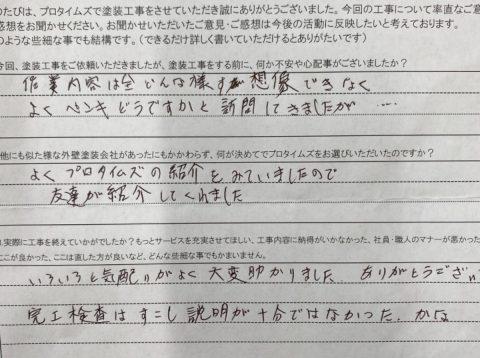 渋川市赤城町三原田 超低汚染フッ素塗装
